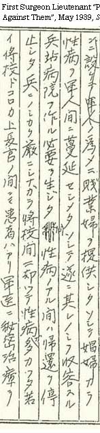 "From a Report of Torao Hayao, First Surgeon Lieutenant ""Phenomena Particular to the Battlefield and Measures Against Them"", May 1939, Shiryoshusei, Vol. II, p. 72"
